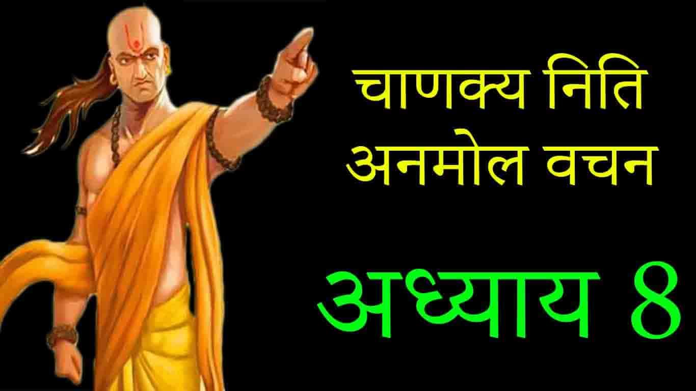 चाणक्य नीति अध्याय 9 अनमोल वचन| Chanakya quotes in Hindi Chapter 9
