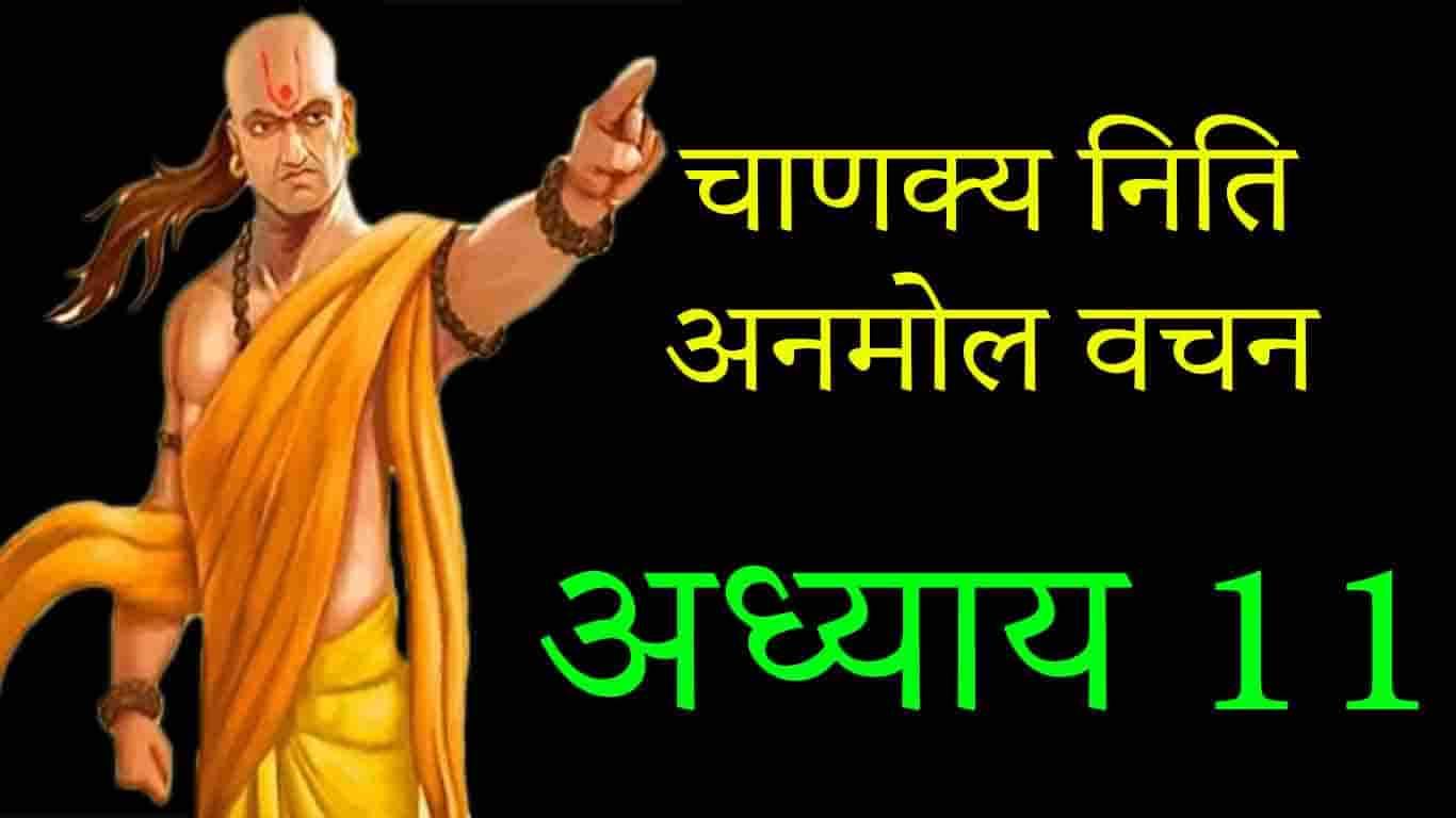 चाणक्य नीति अध्याय 11 अनमोल वचन| Chanakya quotes in Hindi Chapter 11