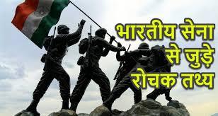 इंडियन आर्मी से जुड़े 25 कुछ रोचक तथ्य || 25 Amazing Indian Army Facts in Hindi