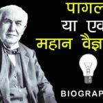 Biography Of Thomas Alva Edison In Hindi