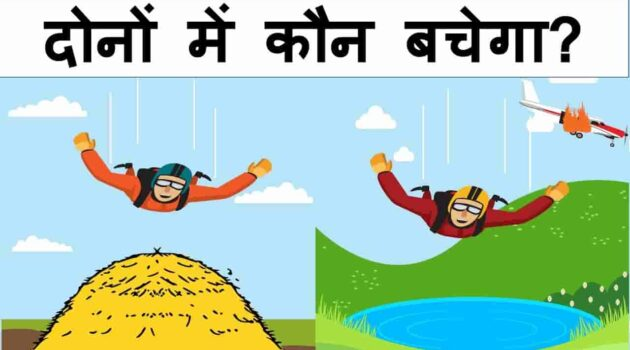 दोस्तों आज हम आपसे 25 मजेदार और आसान पहेलियां पूछेंगे (25 majedar paheliyan with answer) जिनका जवाब आपको नीचे कमेंट बॉक्स में देना है तो चलिए देखते हैं कि आप कितनी पहेलियों का सही जवाब दे पाते हैं