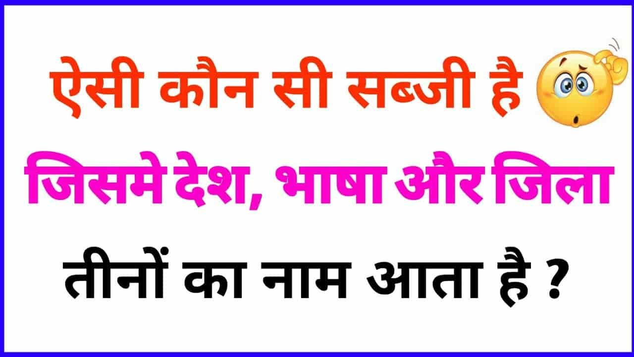 Paheliyan in Hindi with answer 2021